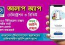 alaap app এ একাউন্ট খোলার নিয়ম