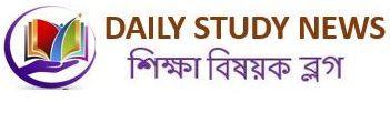 ডেইলি স্টাডি নিউজ-শিক্ষা বিষয়ক ব্লগ সাইট