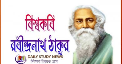 বিশ্বকবি রবীন্দ্রনাথ ঠাকুর