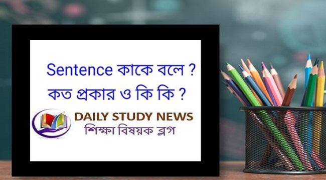 Sentence (বাক্য)